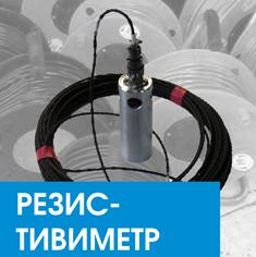 Резистивиметр скважинный РС, РСК