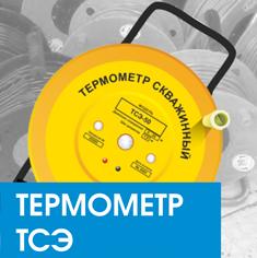 Термометр ТСЭ